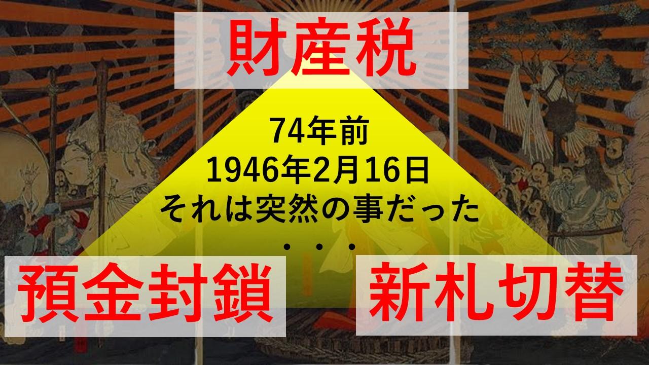 封鎖 預金 預金封鎖の目的は?|日本でいつかお金が引き出せなくなる!?