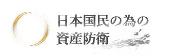 日本国民の為の資産防衛 | ユニバーサルコイン