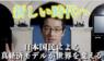 【有料会員様向け】2021年2月11日 <有料セミナー>~新しい時代へ 日本国民による真経済モデルが世界を変える!~