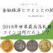 世界経済情勢から見る世界と日本のアンティークコイン業界の動向を見る